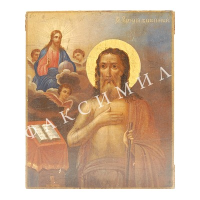 Икона Святой Василиий