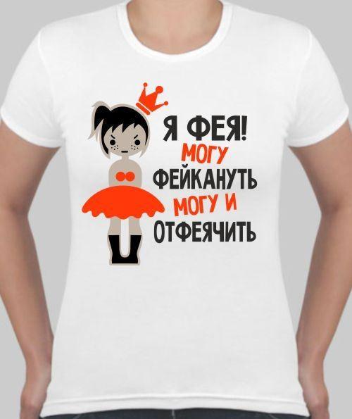 Женская футболка Я фея!