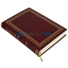 Подарочная книга История русской торговли и финансов