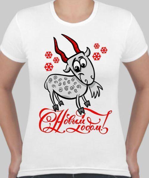 Женская футболка С новым годом, козлик