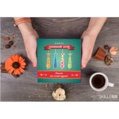 Конфеты в подарочной упаковке «Мужу моей мечты» (9 штук)
