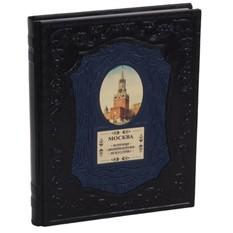 Подарочная книга Москва. История, архитектура, искусство