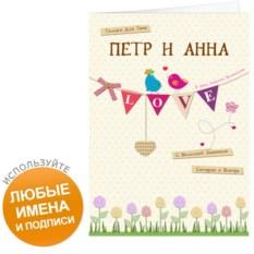 Именная открытка LOVE