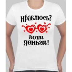 Женская футболка Нравлюсь?