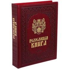 Подарочная родословная книга «Семейный герб»