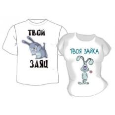 Парные футболки Твой заяц, Твоя зайка