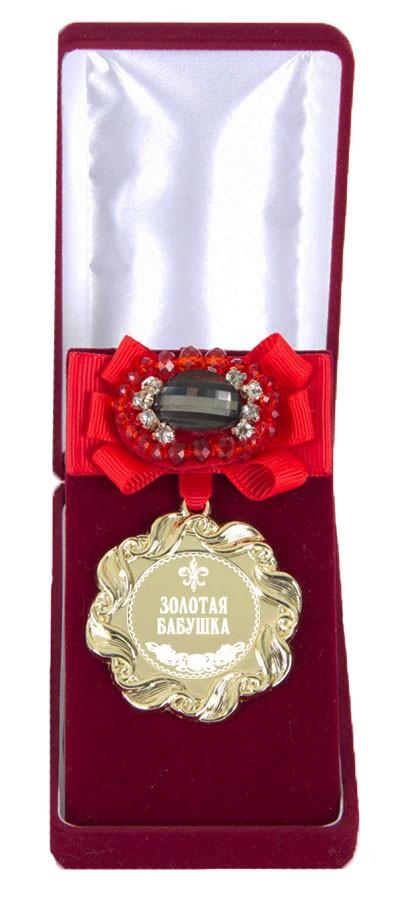 Медаль с бантом и брошью Золотая бабушка