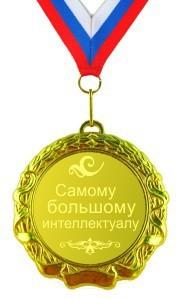 Медаль Самому большому интеллектуалу