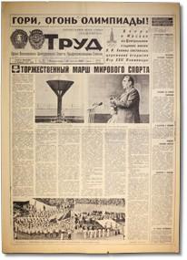 Поздравительная газета «Труд»