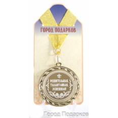 Подарочная медаль Решительная, талантливая, успешная