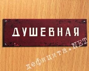 Табличка на дверь «Душевная»