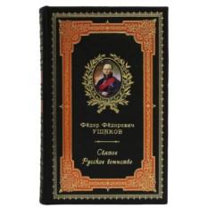 Подарочная книга Ушаков Ф.Ф. Святое Русское воинство