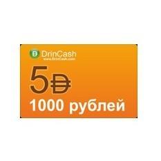 Подарочный сертификат DrinCash на напитки и блюда