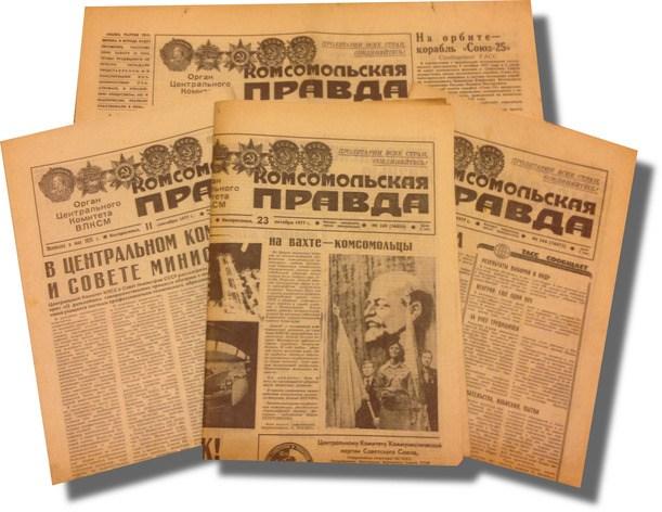 Старая газета Комсомольская правда