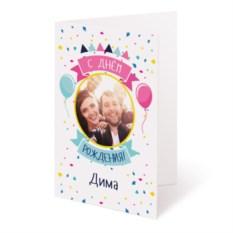 Именная открытка с вашим фото «С днем рождения»
