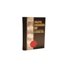 Книга «События, изменившие мир»