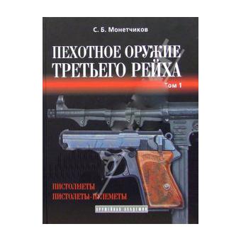 Пехотное оружие Третьего рейха