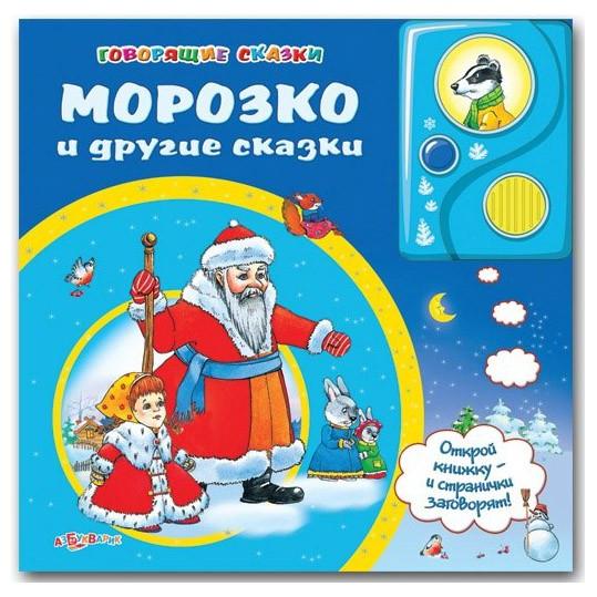 Говорящая книга «Морозко и другие сказки»