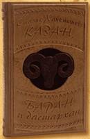 Книга в кожаном переплете Казан, баран и Дастахран