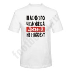 Мужская футболка Плохого человека ДИМОЙ не назовут