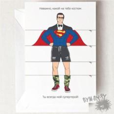 Открытка Ты всегда мой супергерой!