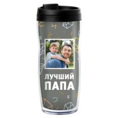 Термостакан с вашим фото «Лучший папа»