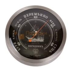 Круглый барометр Парусник