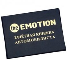 Игра «Зачетная книжка автомобилиста»