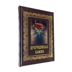 Подарочная книга Драгоценные камни