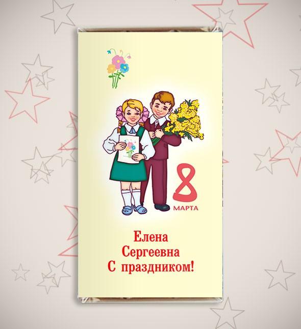 Именная шоколадная открытка «C 8 марта №3»