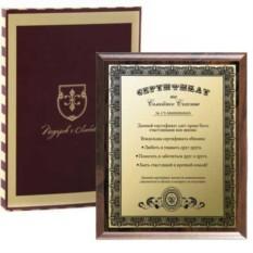 Плакетка Сертификат на семейное счастье