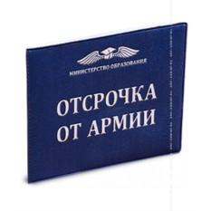 Обложка на студенческий билет Отсрочка от армии