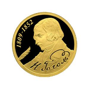 Монета «Н.В. Гоголь»