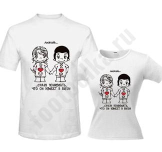 Парные футболки Любовь это - сразу понимать.. love is