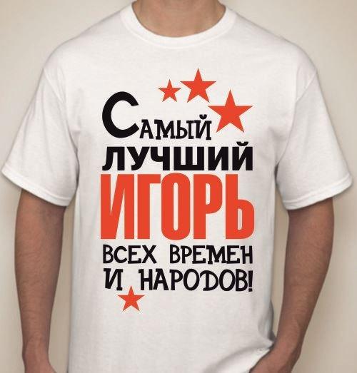 Мужская футболка Самый лучший Игорь, ваше имя