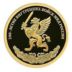 Монета - 200-летие Внутренних войск МВД России