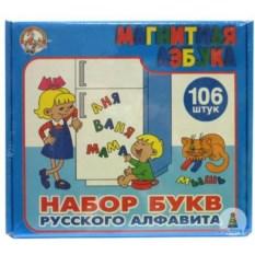 Магнитная азбука (набор букв русского алфавита)