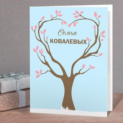 Именная открытка Семейное дерево