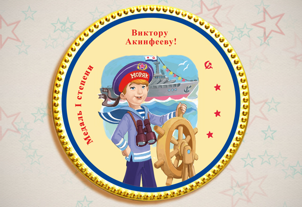 Именная шоколадная медаль «У штурвала»