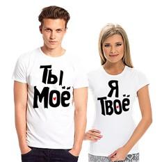 Парные футболки Я твое, ты мое