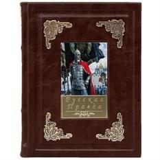 Подарочная книга «Русская Правда»