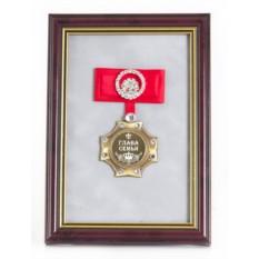 Орден в багете Глава семьи! (красный бант)