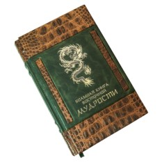 Большая книга восточной мудрости