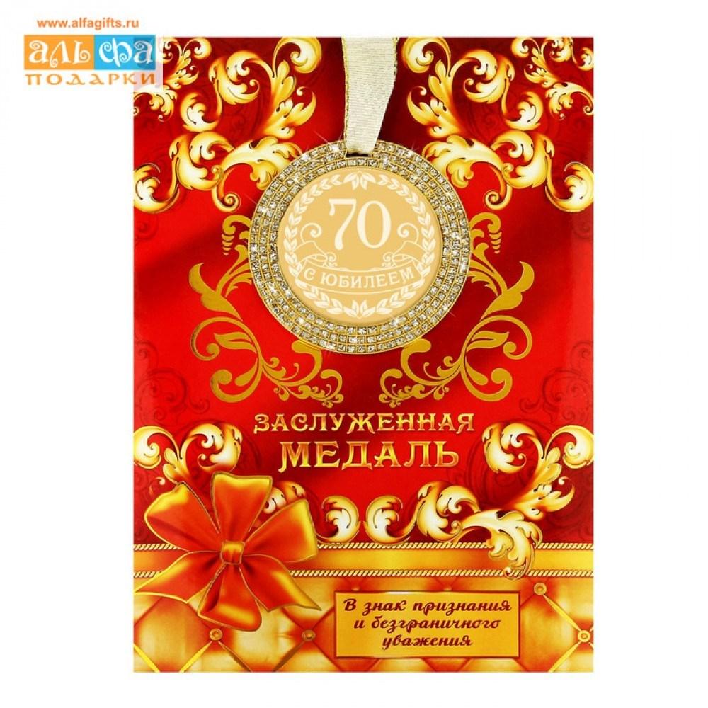 Поздравления на юбилей 70 лет свекрови красивые и душевные