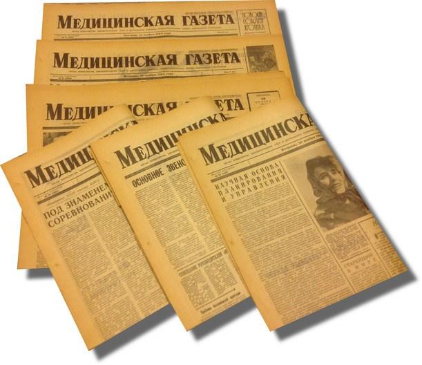 Старая газета для врача