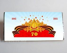 Шоколадная открытка «C Днем Победы!» №1