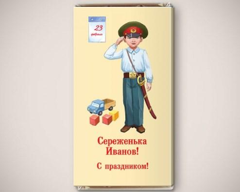 Именная шоколадная открытка «Честь имею» №1