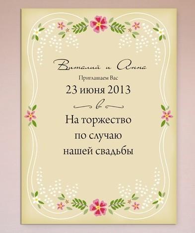 Пригласительные на свадьбу №15