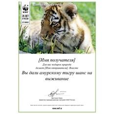 Именной электронный сертификат от WWF Амурский тигр