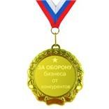 Сувенирная медаль За оборону бизнеса от конкурентов